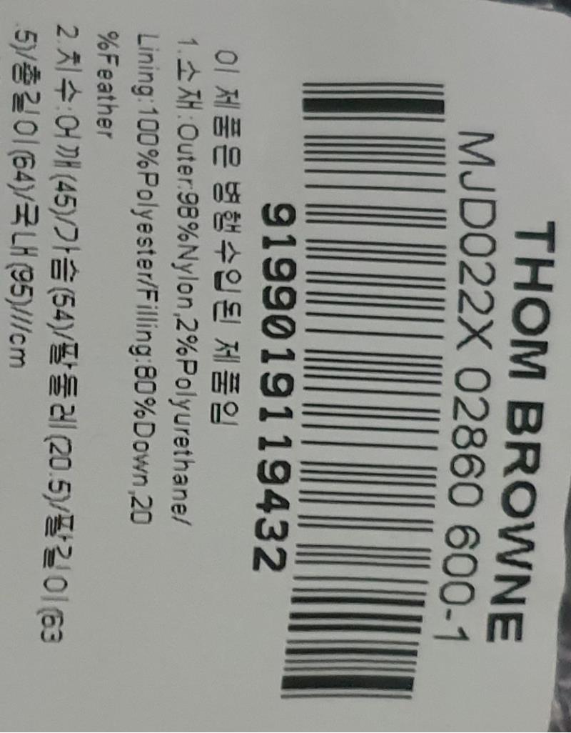 톰브라운4BAR다운필후드자켓(새상품)가격내림