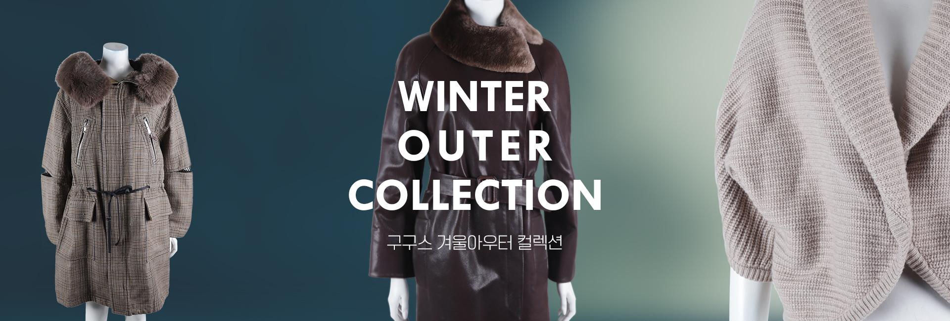 2020 겨울아우터 컬렉션