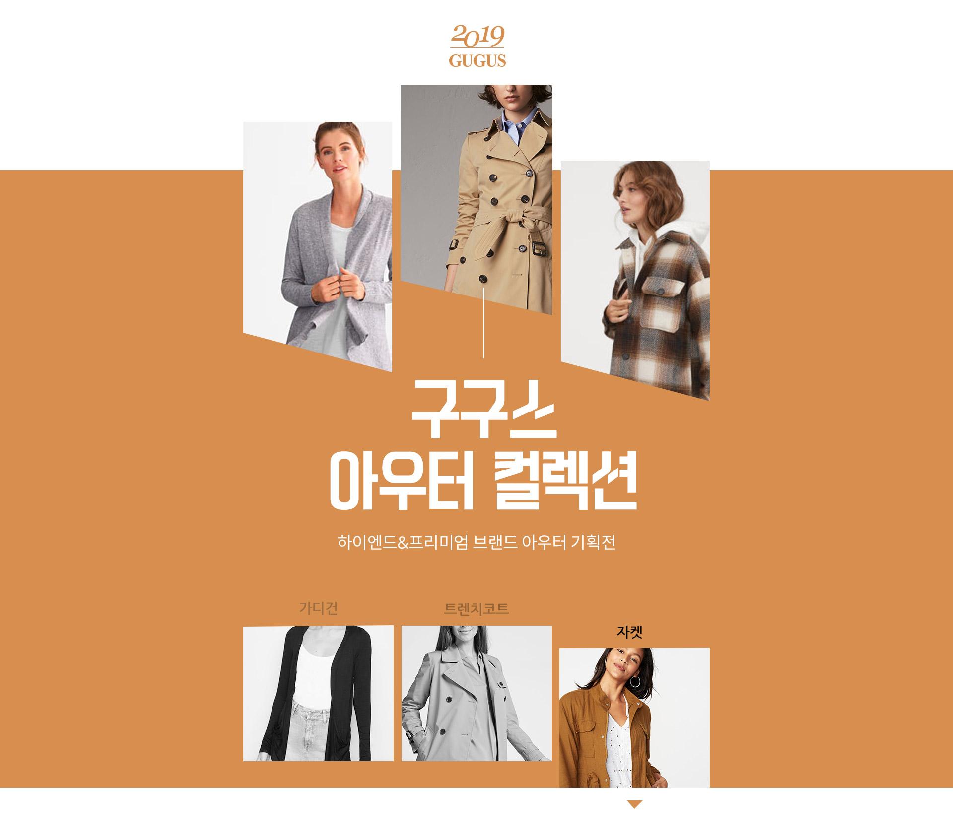 2019 구구스 아우터 컬렉션
